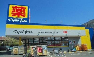 マツモトキヨシ原木中山店まで400m