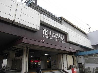 市川大野駅まで1900m