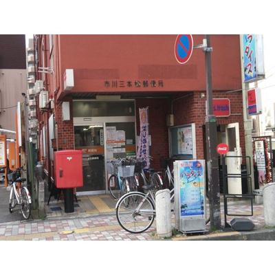 郵便局「市川三本松郵便局まで165m」市川三本松郵便局