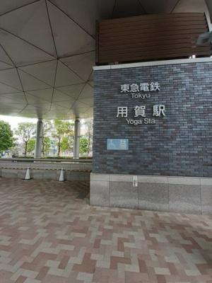 東急田園都市線 用賀駅まで1200m