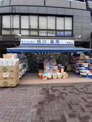 成川薬局 用賀店まで1200m