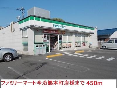 ファミリーマート今治郷本町店様まで450m