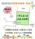 伊勢原市岡崎 売地 58.56坪の画像