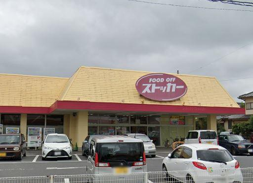 カスミFOOD OFFストッカー佐貫店
