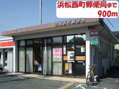 浜松西町郵便局まで900m