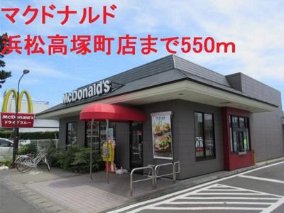 マクドナルドまで550m