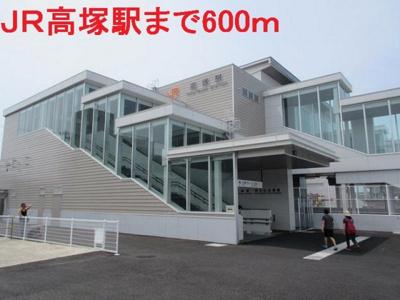 JR高塚駅まで600m