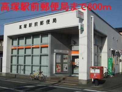 高塚駅前郵便局まで600m
