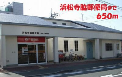 浜松寺脇郵便局まで650m