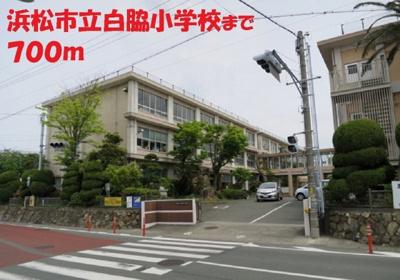 浜松市立白脇小学校まで700m