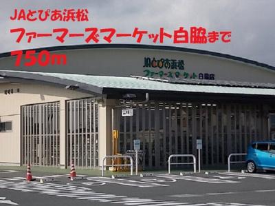 JAとぴあ浜松まで750m
