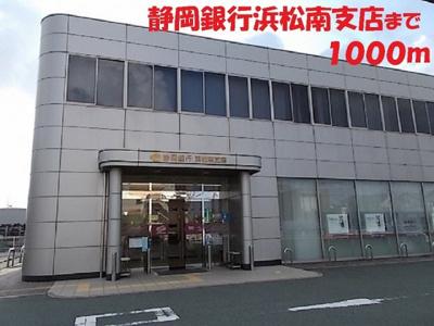 静岡銀行まで1000m