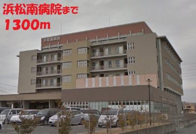 浜松南病院まで1300m