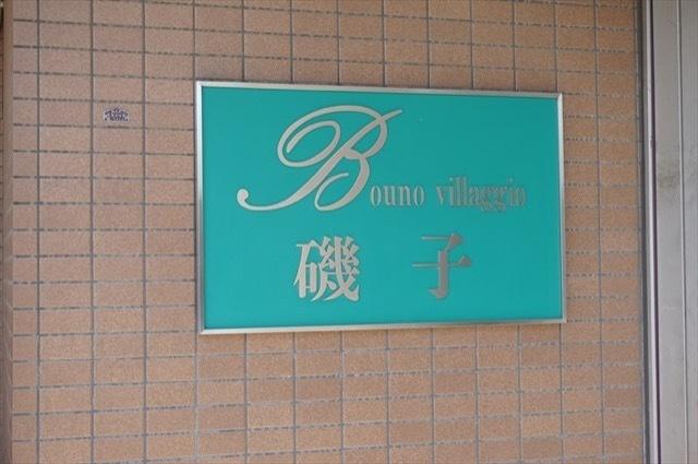 【その他】ボーノヴィラ磯子