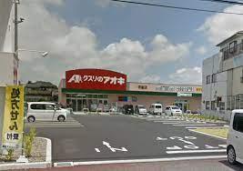 クスリのアオキ寺後店