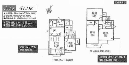 綾瀬市寺尾台1丁目2期 新築一戸建て 全4棟