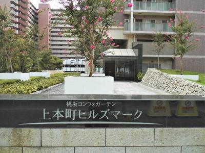 敷地面積が大きくゆったりと整備された「桃坂コンフォガーデン」内に立地。