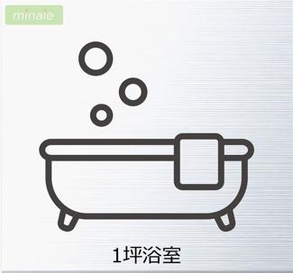 【浴室】築浅 カースペース2台 WIC 日当り〇 市川市須和田2