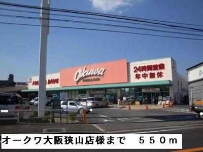 オークワ大阪狭山店様まで550m