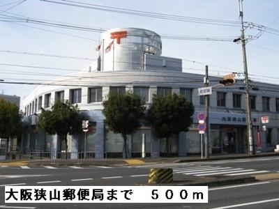 大阪狭山郵便局まで500m