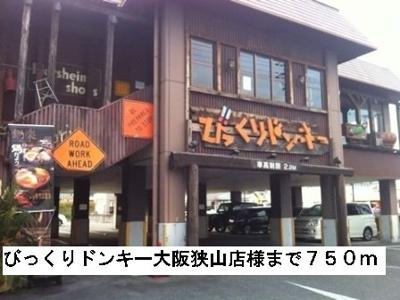 びっくりドンキー大阪狭山店様まで750m