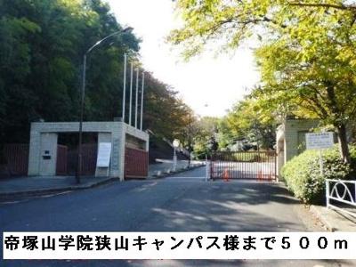 帝塚山学院大学狭山キャンパスまで500m
