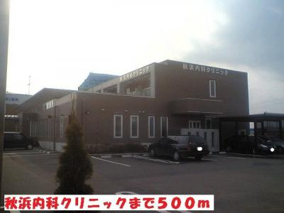 秋浜内科クリニックまで500m