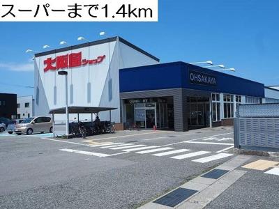 大阪屋ショップ藤木店まで1400m