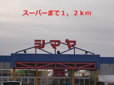 シマヤまで1200m