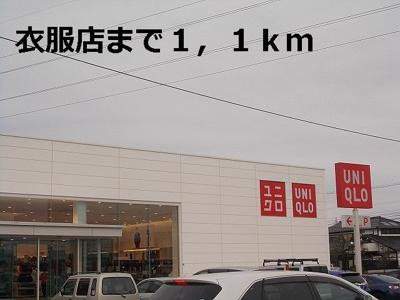 ユニクロまで1100m