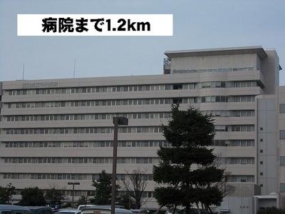 富山県立中央病院まで1200m