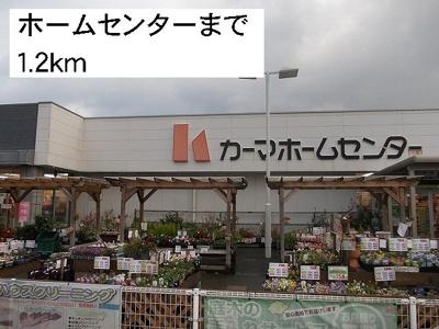 カーマまで1200m