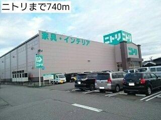 ニトリまで740m