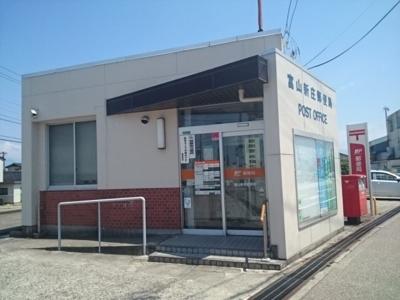 富山新庄郵便局まで1200m
