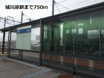 城川原駅まで750m