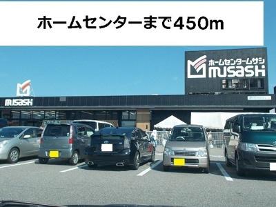 ムサシまで450m