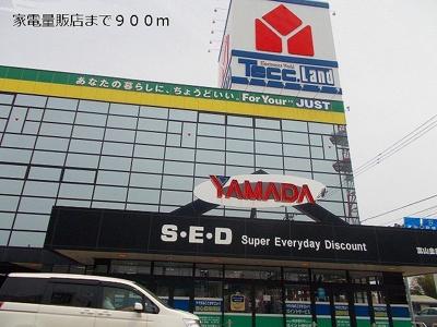 ヤマダ電気金泉寺店まで900m