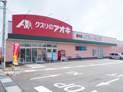 クスリのアオキ藤木店まで1000m