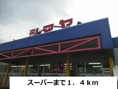 シマヤまで1400m