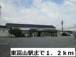 東富山駅まで1200m