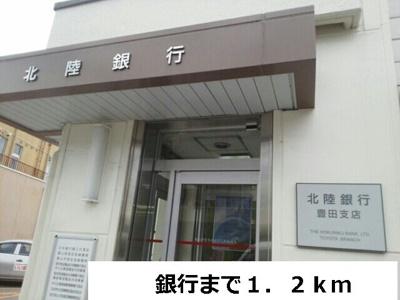 北陸銀行まで1200m