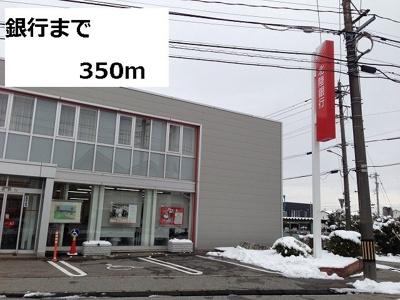 北陸銀行まで350m