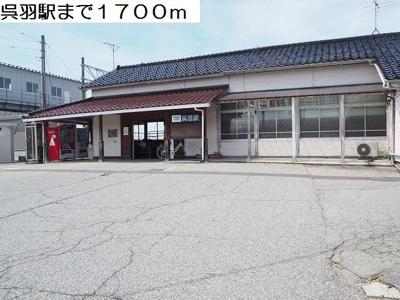呉羽駅まで1700m