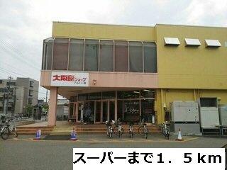 大阪屋ショップまで1500m