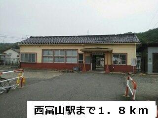 西富山駅まで1800m