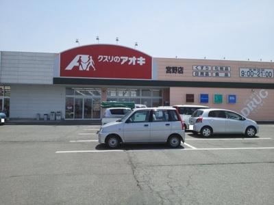 クスリのアオキ 宮野店まで2100m
