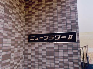 【その他】ニューフラワーⅡ