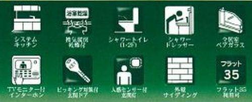 2号棟 平塚市山下第6 新築一戸建て 全2棟
