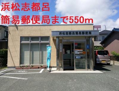 浜松志都呂簡易郵便局まで550m