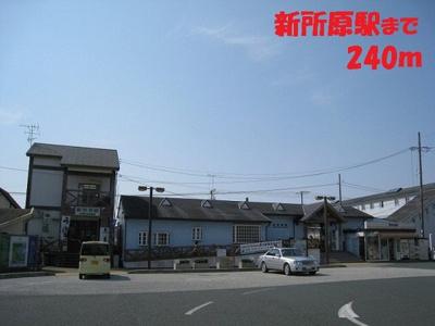 新所原駅まで240m